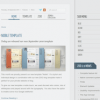 Шаблон YT Noble для CMS Joomla от YOOTheme